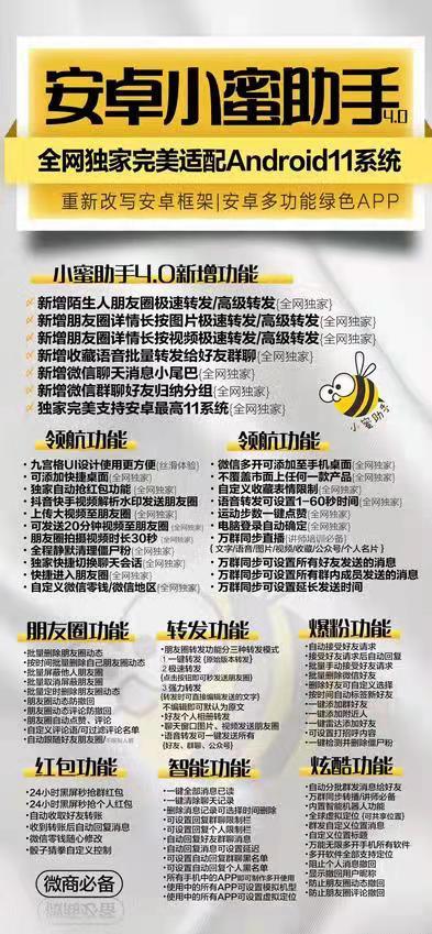 安卓小蜜助手4.0(支持10系统)