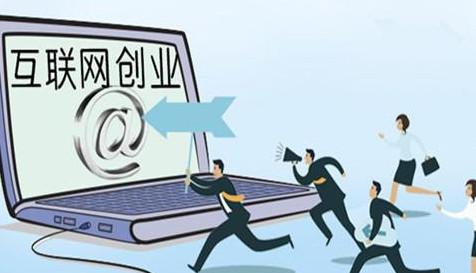互联网创业的赚钱模式,互联网创业的利与弊