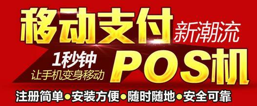 金运微收手机POS机实名认证方法