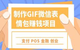 制作GIF微信表情包赚钱项目
