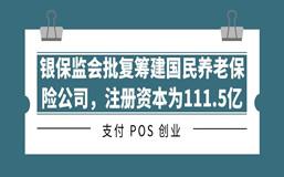 银保监会批复筹建国民养老保险公司,注册资本为111.5亿