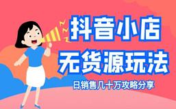 抖音小店无货源玩法:日销售几十万攻略分享!