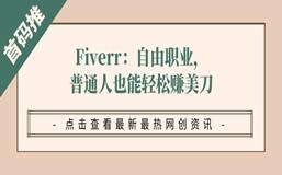 Fiverr:自由职业,普通人也能轻松赚美刀