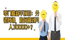 零门槛新手项目:分销网课,如何做到月入30000+?
