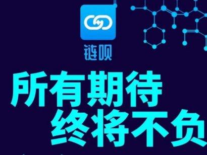 链淘交易平台链呗集市上线,教你如何交易链豆积分。