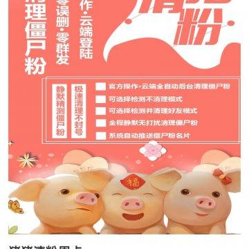 猪猪清粉 周卡
