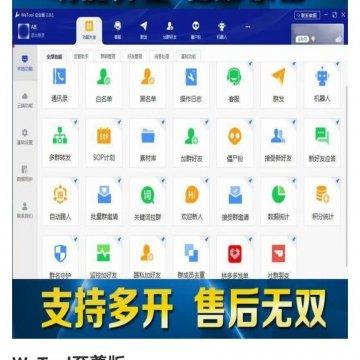 wetool防封版,电脑辅助软件