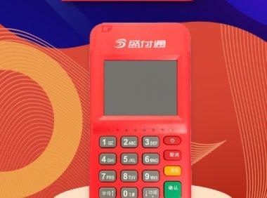 盛付通 4G 普通电签及 mini 电签产品政策