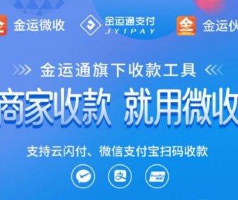 金运微收金运合作伙伴代理顶级政策如何开设,金运微收无卡app怎么样?金运微收服务提供商邀请号15807142008
