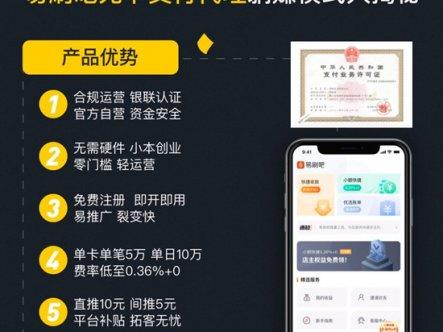 易刷吧无卡支付app是什么?
