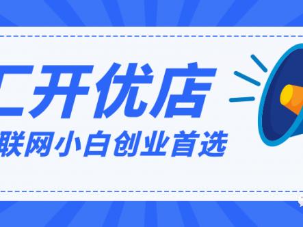汇开优店互联网小白创业首选