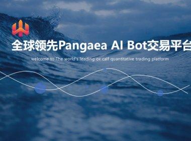全球领先Pangaea AI Bot交易平台