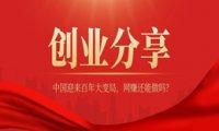中国迎来百年大变局,网赚还能做吗?