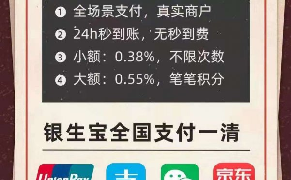 海草生活app收款、海草生活手机pos有哪些优势!