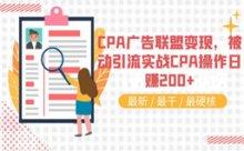 CPA广告联盟变现,被动引流实战CPA操作日赚200+